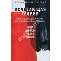 Исчезающая теория. Книга о ключевых фигурах континентальной философии