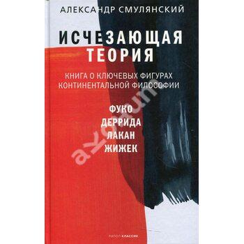 Зникаюча теорія . Книга про ключові фігури континентальної філософії