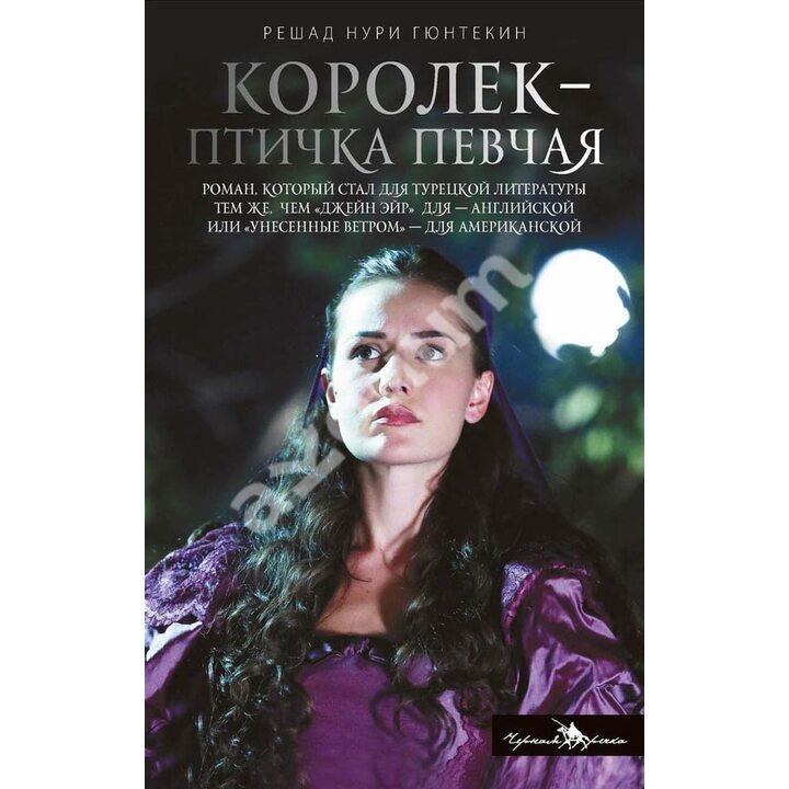 Королек - птичка певчая - Решад Нури Гюнтекин (978-5-370-04778-7)