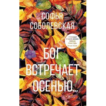 Бог зустрічає восени