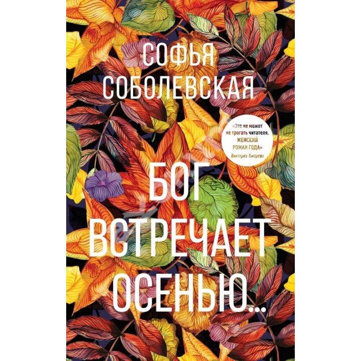 Бог встречает осенью - Софья Соболевская (978-5-370-04750-3)