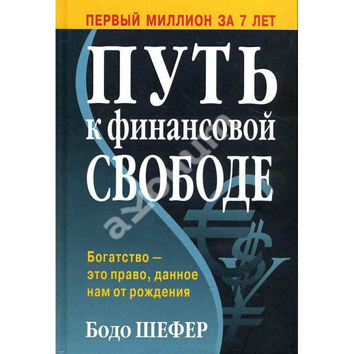 Путь к финансовой свободе - Бодо Шефер (978-985-15-4804-6)