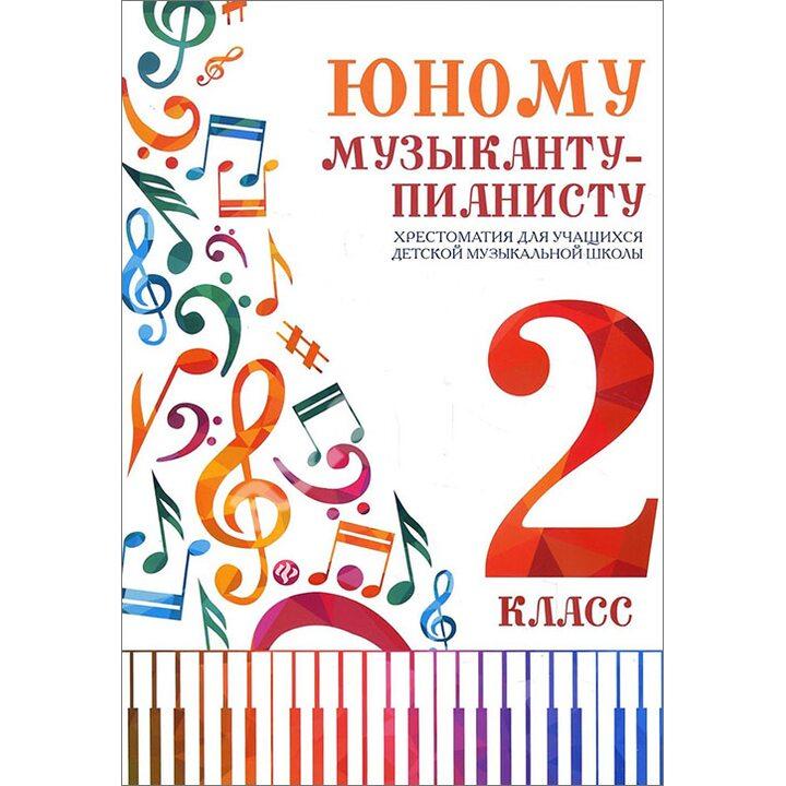 Юному музыканту-пианисту. Хрестоматия для учащихся детской музыкальной школы. 2 класс - (979-0-66003-715-7)
