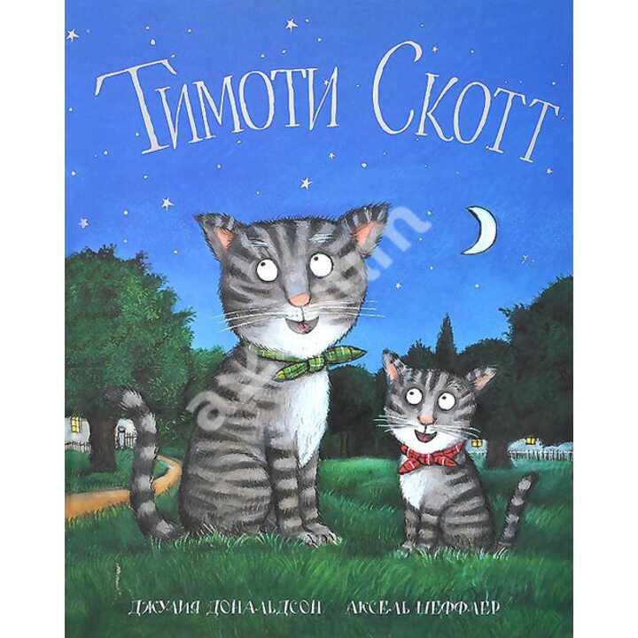 Тимоти Скотт - Джулия Дональдсон (978-5-902918-67-7)