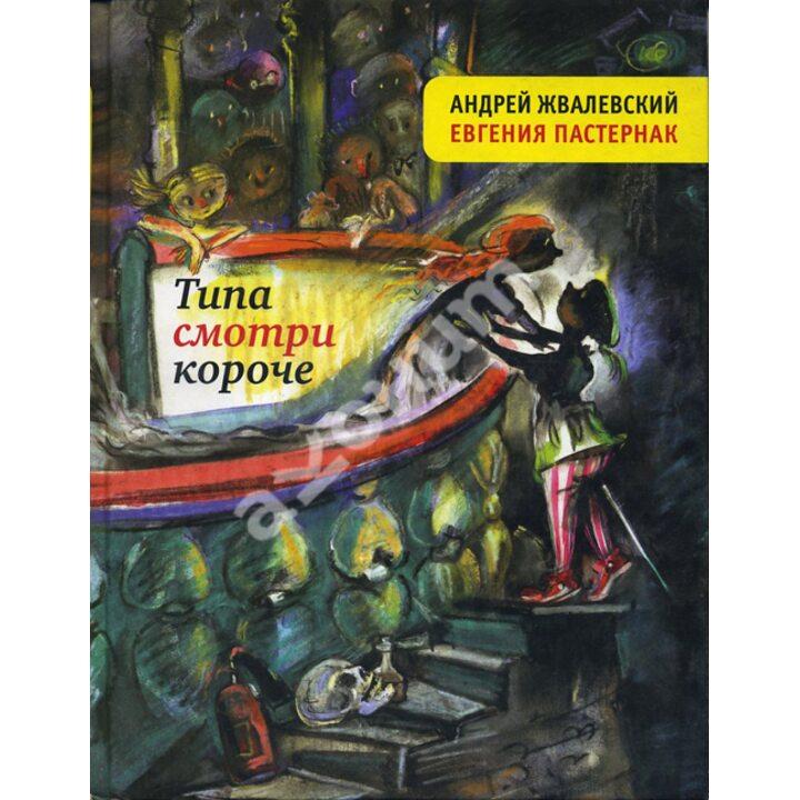 Типа смотри короче - Андрей Жвалевский, Евгения Пастернак (978-5-9691-1510-1)