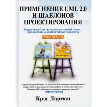 Застосування UML 2.0 і шаблонів проектування . 3-е изд