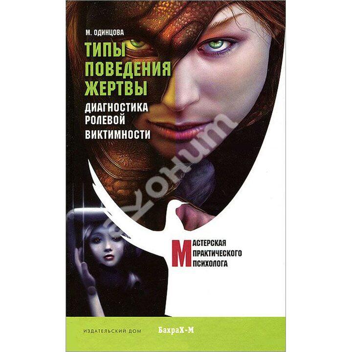 Типы поведения жертвы. Диагностика ролевой виктимности - Мария Одинцова (978-5-94648-104-5)