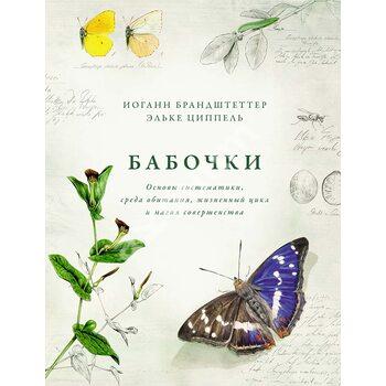 Метелики . Основи систематики , середовище проживання , життєвий цикл і магія досконалості