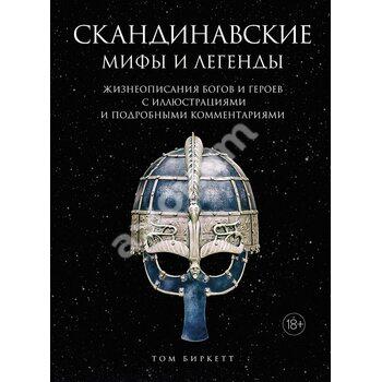 Скандинавські міфи та легенди . Життєписи богів і героїв з ілюстраціями і докладними коментарями