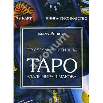 Слідами книги Тота . Таро Володимира Шмакова ( 78 карт + книга - посібник )