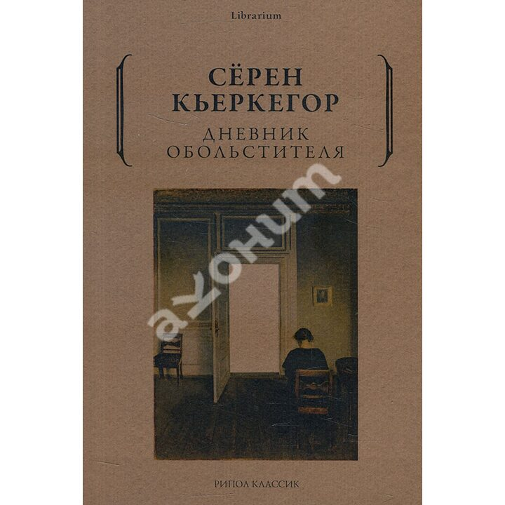 Дневник обольстителя - Сёрен Кьеркегор (978-5-386-14333-6)