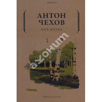 Антон Чехов . Моє життя