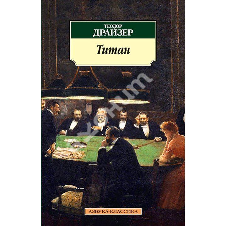Титан - Теодор Драйзер (978-5-389-06174-3)