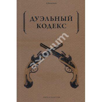 Дуельний кодекс