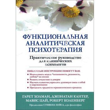 Функціональна аналітична психотерапія . Практичний посібник для клінічних психологів