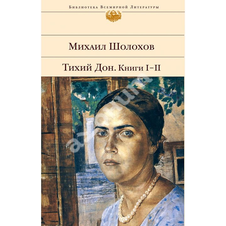 Тихий Дон. Книги I-II - Михаил Шолохов (978-5-699-13254-6)