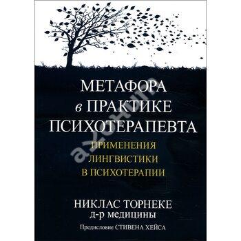 Метафора в практиці психотерапевта . Застосування лінгвістики в психотерапії