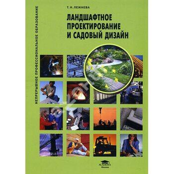 Ландшафтне проектування та садовий дизайн