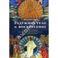 Радужное тело и воскресение. Духовное достижение, растворение материального тела и случай Кхенпо Ачо