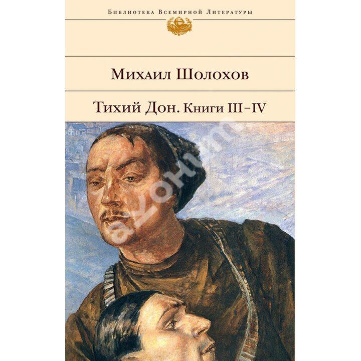 Тихий Дон. Книги III-IV - Михаил Шолохов (978-5-699-13256-0)
