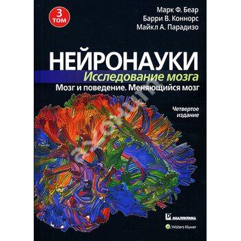Нейронауки . Дослідження мозку . Том 3. Мозок і поведінку . мінливий мозок