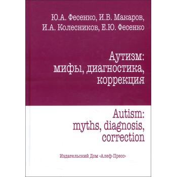 Аутизм : міфи , діагностика , корекція