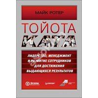 Тойота Ката. Лидерство, менеджмент и развитие сотрудников для достижения выдающихся результатов
