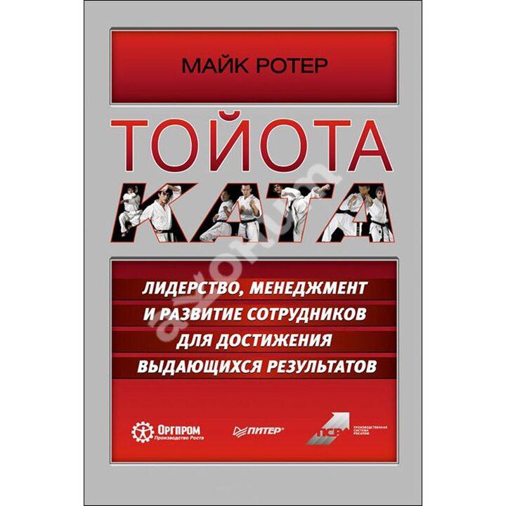 Тойота Ката. Лидерство, менеджмент и развитие сотрудников для достижения выдающихся результатов - Майк Ротер (978-5-496-00904-1)