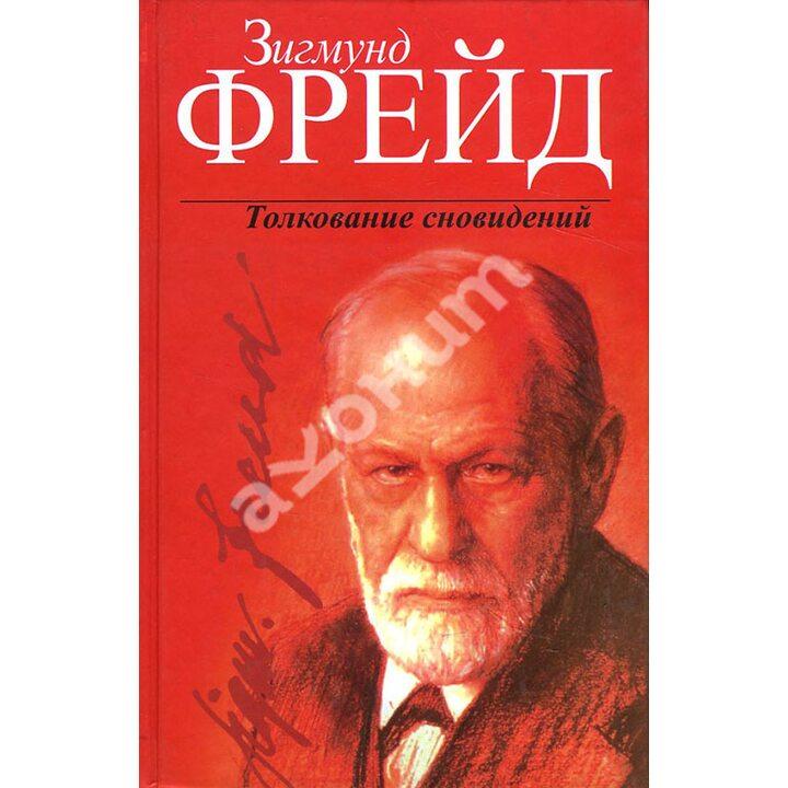 Толкование сновидений - Зигмунд Фрейд (978-985-15-1566-6)