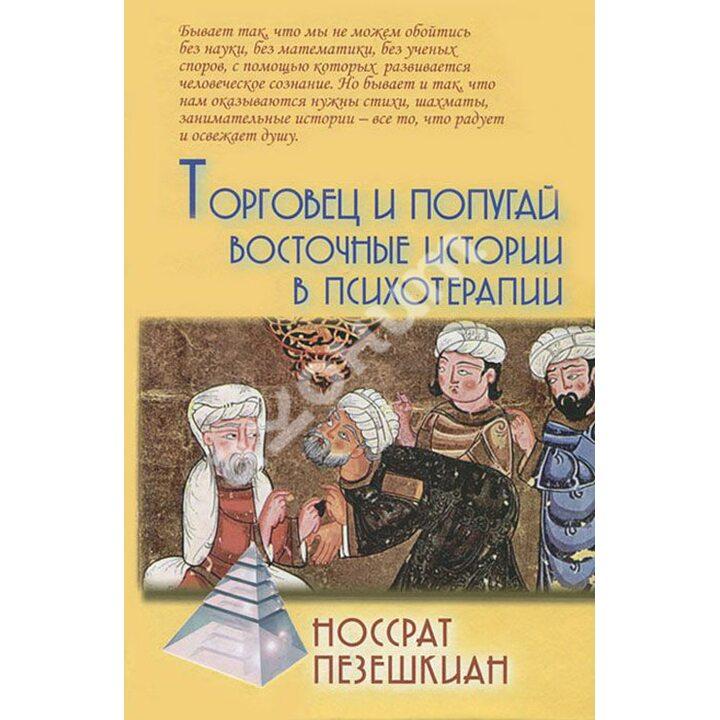 Торговец и попугай. Восточные истории в психотерапии - Носсрат Пезешкиан (978-5-8291-1665-1)