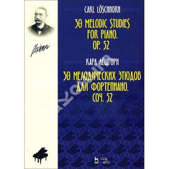 30 мелодійних етюдів для фортепіано . Соч . 52. Ноти