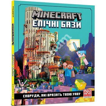Minecraft. Епічні бази