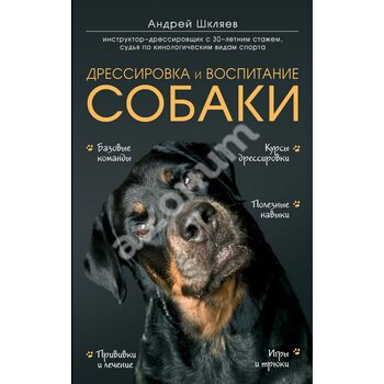 Дресирування і виховання собаки