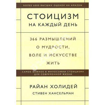 Стоїцизм на кожен день . 366 роздумів про мудрість , волі і мистецтві жити