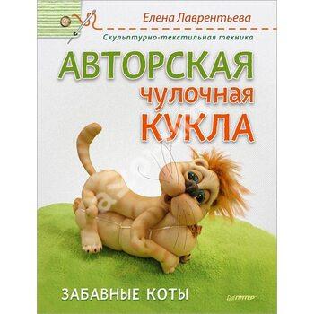 Авторська панчішна лялька . Забавні коти