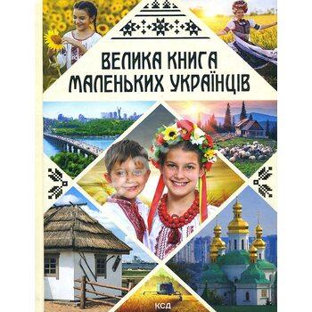 Велика книга маленьких українців