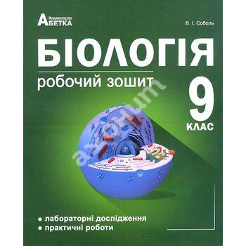 Біологія 9 клас. Робочий зошит