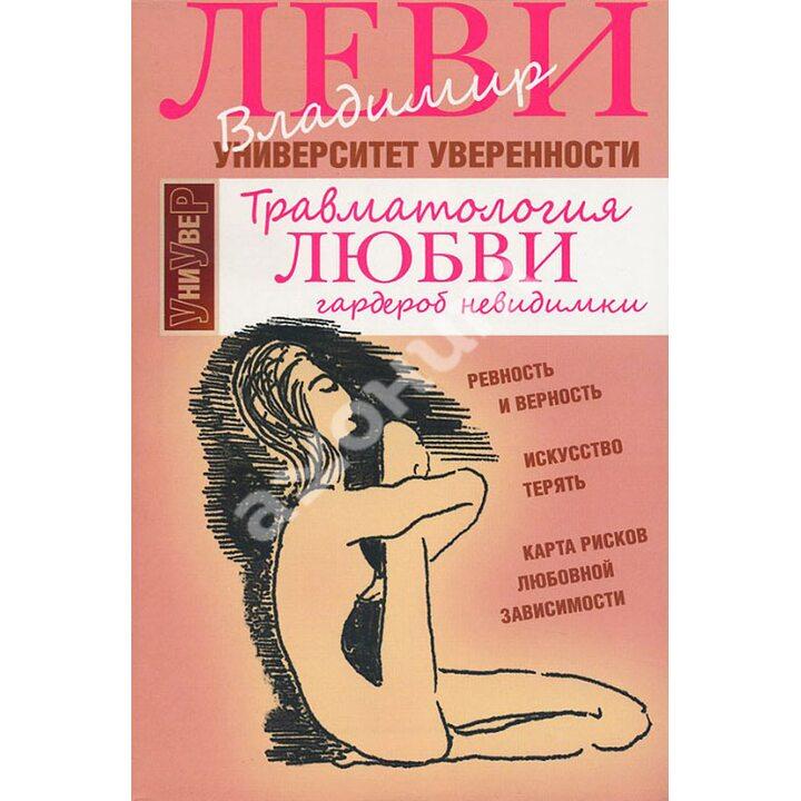 Травматология любви - Владимир Леви (978-5-98697-322-7)