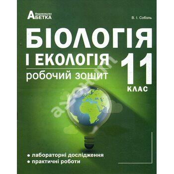 Біологія і екологія 11 клас. Робочий зошит (рівень стандарту)