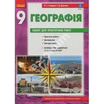 Географія 9 клас. Зошит для практичних робіт