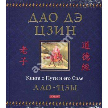 Дао Де цзін . Книга про Шлях і його Силі