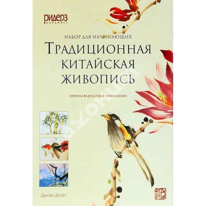 Традиционная китайская живопись. Приемы. Средства. Композиции. Набор для начинающих (комплект из 2 книг) - Джейн Дуайт (978-5-89355-495-3)