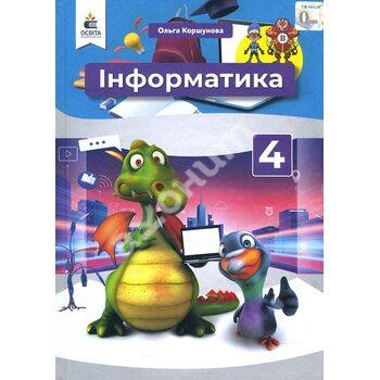 Інформатика 4 клас. Підручник