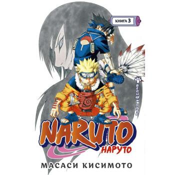 Naruto . Наруто . Книга 3. Вірний шлях