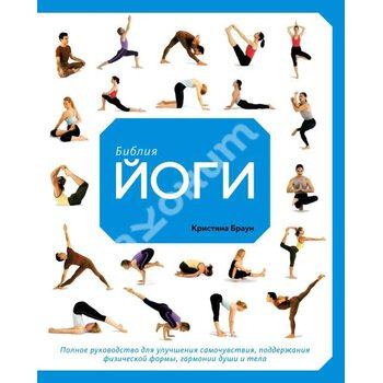 Біблія йоги . Повне керівництво для поліпшення самопочуття , підтримки фізичної форми , гармонії душ