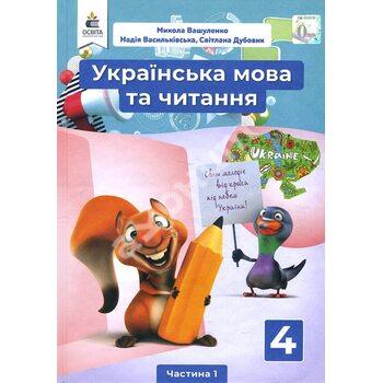 Українська мова та читання 4 клас. Частина 1. Підручник