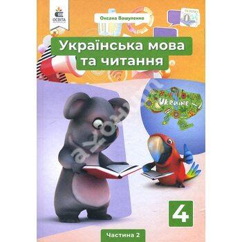 Українська мова та читання 4 клас. Частина 2. Підручник