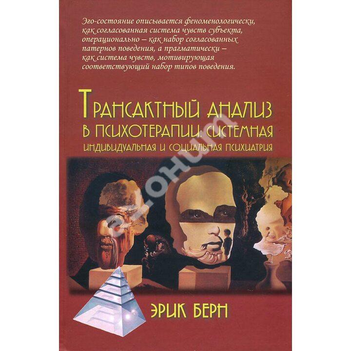 Трансактный анализ в психотерапии. Системная индивидуальная и социальная психиатрия - Эрик Берн (978-5-98426-143-2)