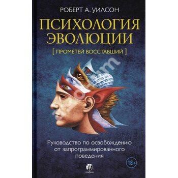 Психологія еволюції : Керівництво по звільненню від запрограмованого поведінки