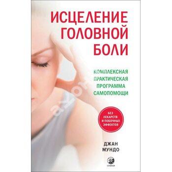 Зцілення головного болю . Комплексна практична програма самодопомоги
